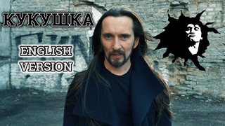 Кино - Кукушка/Kino - Cuckoo  (English version by Even Blurry Videos)