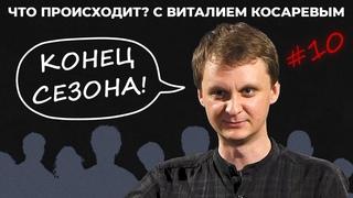 Что Происходит? с Виталием Косаревым #10. Летний