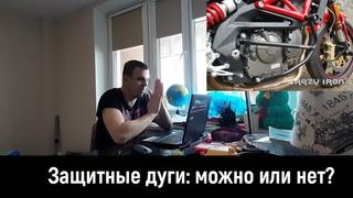 Stels Benelli 600 ДУГИ НА МОТОЦИКЛ CRAZY IRON-ЗАПРЕЩЕНЫ!