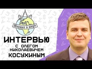 Мехмат в мире #2: Олег Косухин