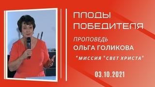 Плоды победителя. Ольга Голикова. 3 октября 2021 года