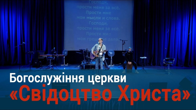 27 06 2021 Богослужіння церкви СВІДОЦТВО ХРИСТА