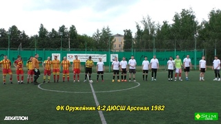 Обзор матча - Бронзовый кубок - Группа D - ФК Оружейник 4:2 ДЮСШ Арсенал 1982