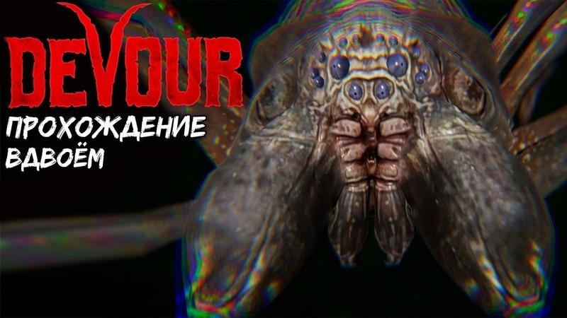 DEVOUR Прошли игру вдвоем Арахнофобия глава про пауков