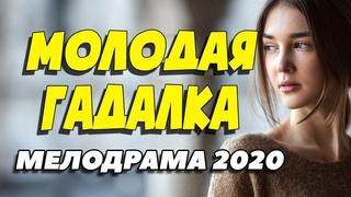 Восхитительный фильм о любви - МОЛОДАЯ ГАДАЛКА / Русские мелодрамы новинки 2020