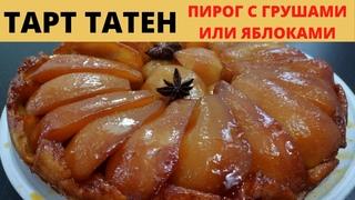 Яблочный и Грушевый Пирог ТАРТ ТАТЕН.🇫🇷Французская кухня.
