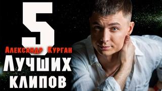 5 клипов / Александр Курган / Лучшее