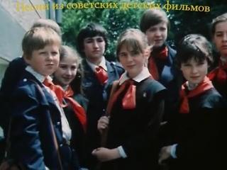 Песни из советских детских фильмов
