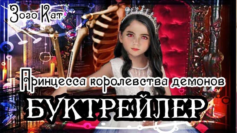 Зозо Кат Принцесса королевства демонов