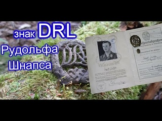 Спортивный знак DRL. Третий рейх. Военная археология. Коп по войне. WW2. Фильм 59.