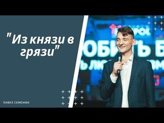 """""""Из князи в грязи""""/Семенюк Павел"""