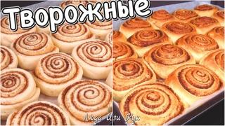 ТВОРОЖНЫЕ СИННАБОНЫ булочки с корицей на творожном тесте Люда Изи Кук выпечка с творогом булочки
