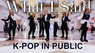 [KPOP IN PUBLIC] VICTON 빅톤 'What I Said' cover by NeoTeam [MOSCOW]