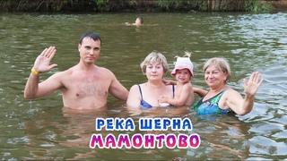Отдых на берегу реки Шерна | Пляж в Мамонтово