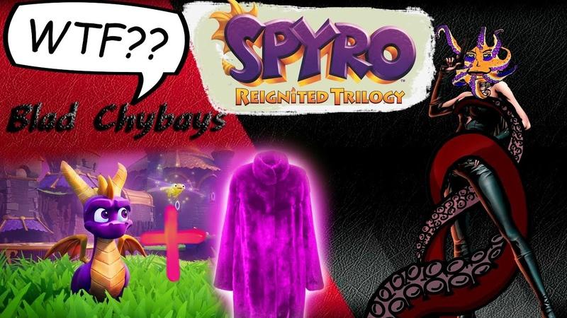 ШУБА ДРАКОША=СТРИМ ЩУПОПОЛЕЦ Nothing Spyro Reignited Trilogy