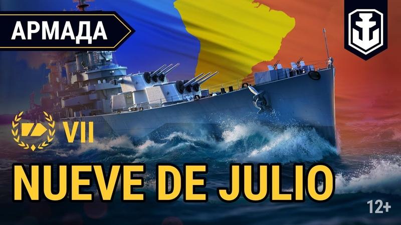 Армада Панамериканский крейсер Nueve de Julio