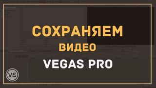 9. Правильно сохраняем готовое видео в Vegas Pro 13 в хорошем качестве