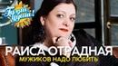 Раиса Отрадная - Мужиков надо любить - Душевные песни