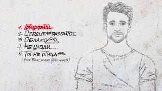 Дмитрий Колдун - Граффити (ЕР)