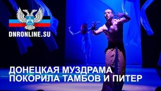 МДТ имени М.М. Бровуна отмечен рекордным количеством наград российского фестиваля