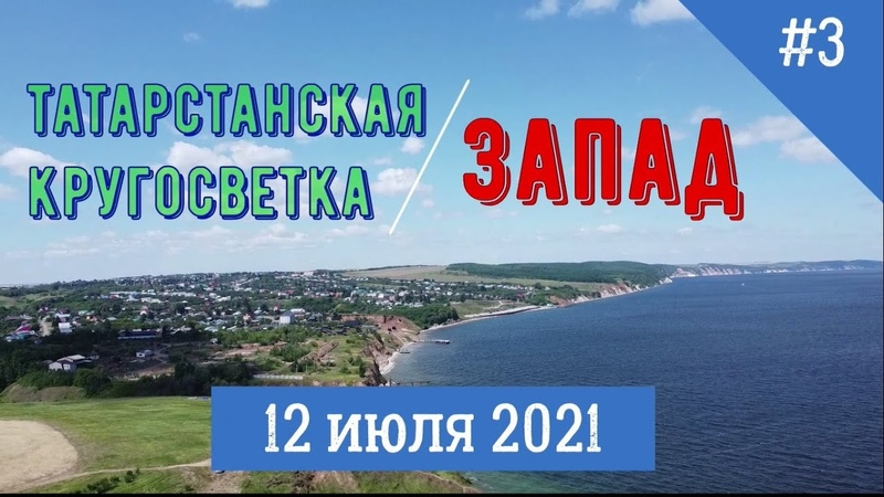 ☀️🛣☀️ Татарстанскаякругосветка День 3 Тетюши Старое Дрожжаное 130 км Степь да степь