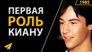 """Молодой Киану Ривз: """"Я Надеюсь Почувствовать Магию"""" (Интервью 1985 года)"""