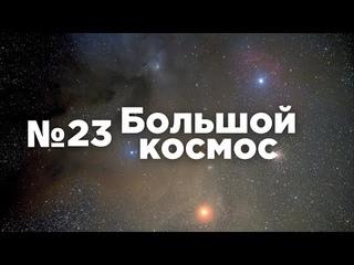 Большой космос № 23 // OneWeb, Прогресс МС-17, Союз-2