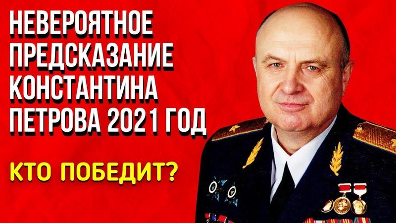 Невероятное Предсказание Константина Петрова 2021 год Кто победит