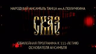 111-летие А.Поличкина. Г. Екатеринбург, Театр Эстрады, г.