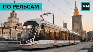 """Удобно и современно: как меняются столичные трамваи. """"Специальный репортаж"""""""