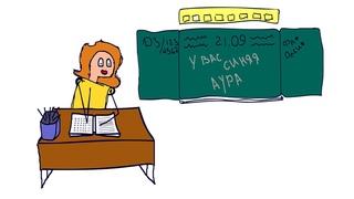УЧЕБА СВОБОДНОЕ ВРЕМЯ (анимация)