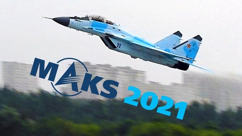 Авиасалон МАКС 2021 Короткий взлёт истребителя МиГ 35 пилотаж и посадка без передней стойки шасси