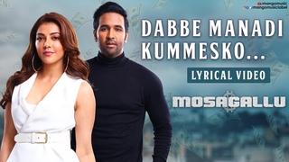 Mosagallu Telugu Movie Songs   Dabbe Manadi Kummesko Song Lyrical   Vishnu Manchu   Kajal Aggarwal
