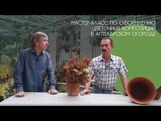 Мастер-класс по оформлению цветочных композиций в Аптекарском огороде