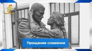 """группа """"Чёрные береты"""" - Прощание славянки"""
