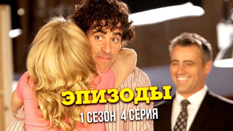 Эпизоды 1 сезон 4 серия Комедия Episodes