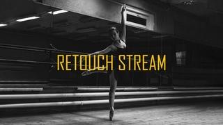 Стрим про обработку и про поболтать/ retouch stream