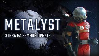 PREY (2017)   Сюжет НЕ_Вкратце