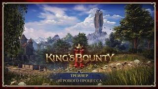 King's Bounty II — Официальный трейлер игрового процесса