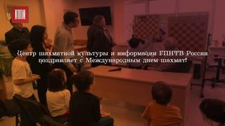 Центр шахматной культуры и информации ГПНТБ России поздравляет с Международным днем шахмат!
