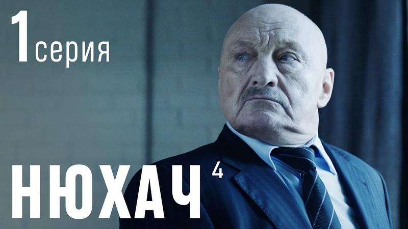 НЮХАЧ Сезон 4 Серия 1 Остросюжетный детектив