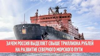 Зачем Россия выделяет свыше триллиона рублей на развитие Северного морского пути