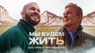 Loc-Dog & Лев Лещенко - Мы будем жить (Премьера клипа, 2021)