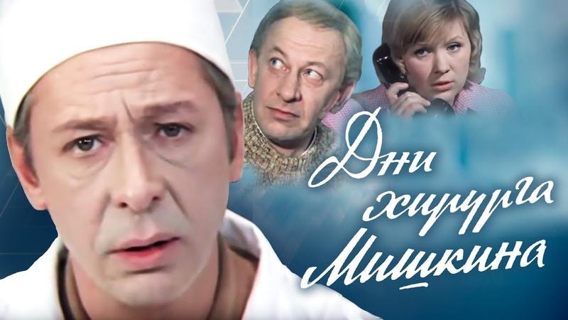 Дни хирурга Мишкина 1977 Золотая коллекция