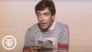 Утренняя почта № 59 (1986)
