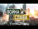 136 Война и слава - Алексей Осокин - Библия 365 2 сезон