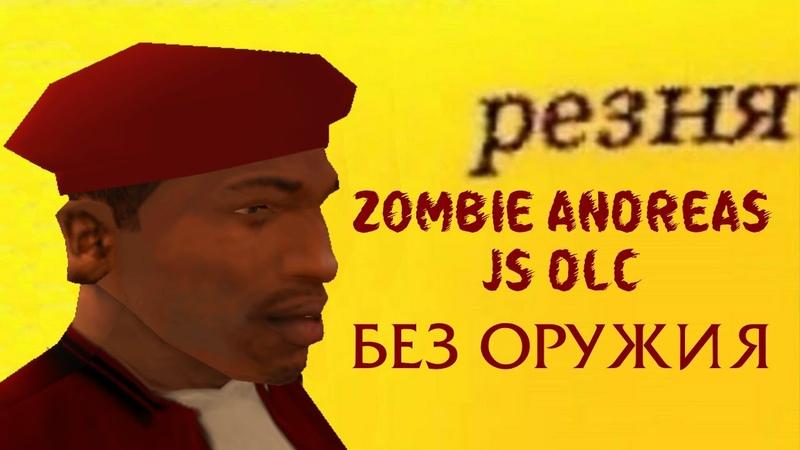 Как пройти JS DLC в Zombie Andreas без оружия