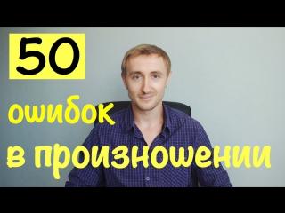 50 ОШИБОК В ПРОИЗНОШЕНИИ