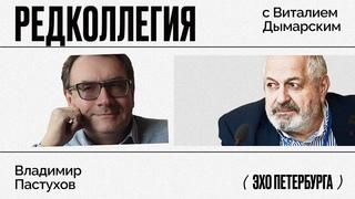 Редколлегия / Владимир Пастухов //