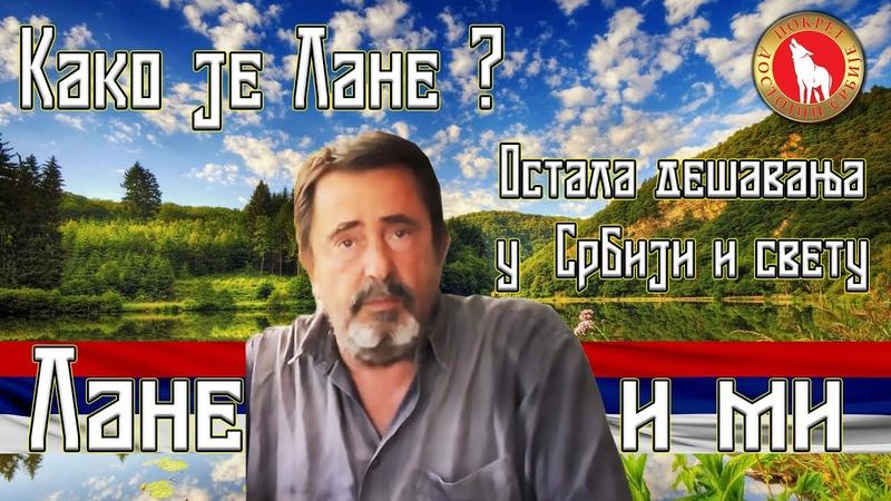 STVARNA DEŠAVANJA U SRBIJI I SVETU Dostojni Srbije 24 08 2021